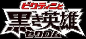 Pocket monsters movie 2011 jap logo B