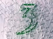 Ned3 ident 7 1997 t720-small