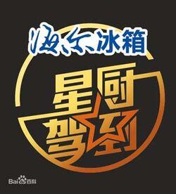 Celebrity Chef Season 2 logo