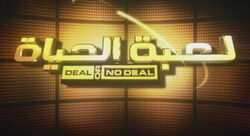 --File-Deal or no deal Egypt.jpg-center-300px--