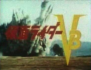 File:Kamen Rider V3 title card.jpg