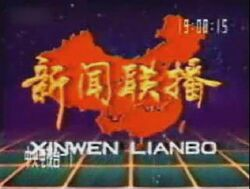 CCTV-1 19900716