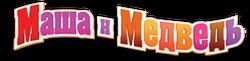 Masha and the Bear russian logo