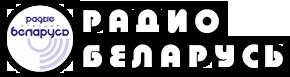 Logo belarus ru
