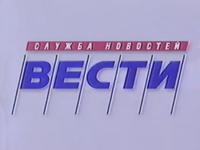 Vesti 1994