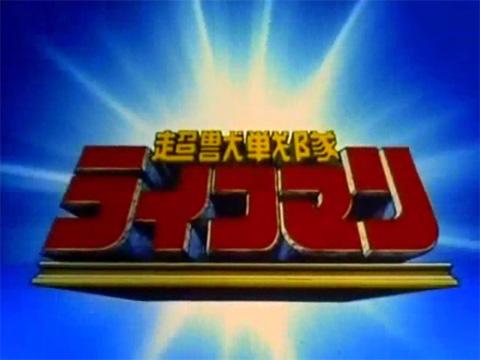 File:Liveman Logo.jpg