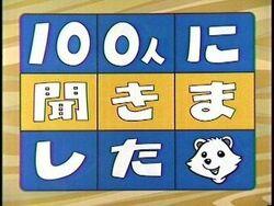 100nin-logo