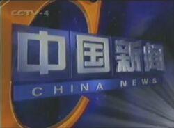 CCTV China News Intro 1998