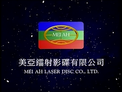 Mei Ah Laser Disc Co., Ltd. (1990s)