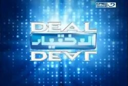 Deal or no deal arabic