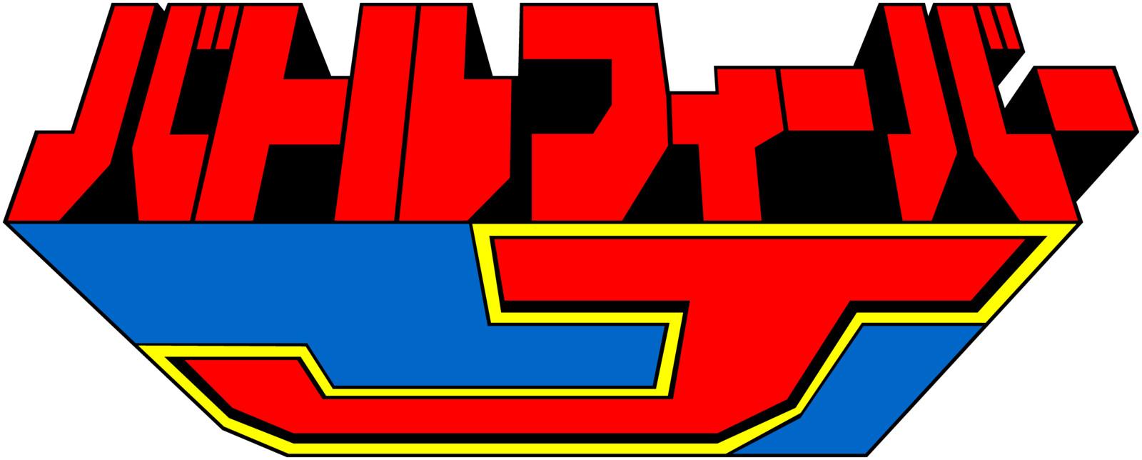 File:Battle Fever J Logo.jpg