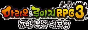 마리오&루이지 RPG 3 쿠파 몸속 대모험Logo