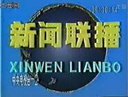 CCTV-2 in 1991 with Xinwen Lianbo