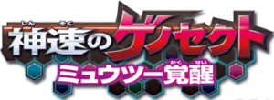 Pocket monsters movie 2013 jap logo