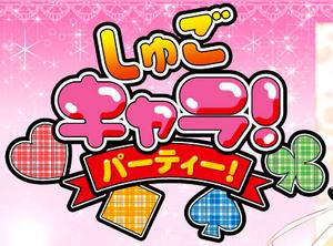 Shugo Chara Party logo