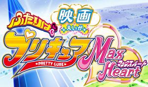 Pretty Cure Max Heart The Movie logo