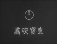 Toho10