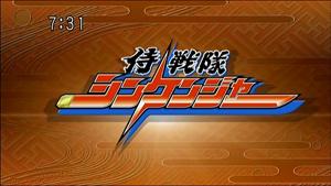 File:Shinkenger Logo.jpg