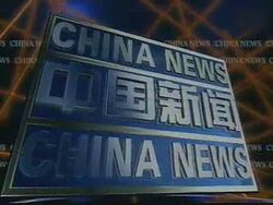 CCTV China News Intro 2000