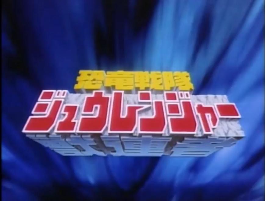 File:Zyuranger Logo.jpg