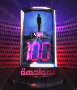 ARABIAN 1 VS 100
