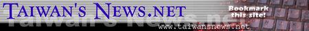 Taiwan's News.Net 1999