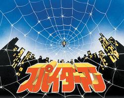 Toei Spiderman TC