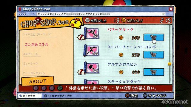 File:Lollipop Chainsaw Chop2Shop,zom Website Combos (Japanese).jpg
