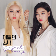 JinSoul & Choerry single cover art