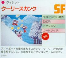 Cooly Skunk (unreleased Super Famicom version) 1
