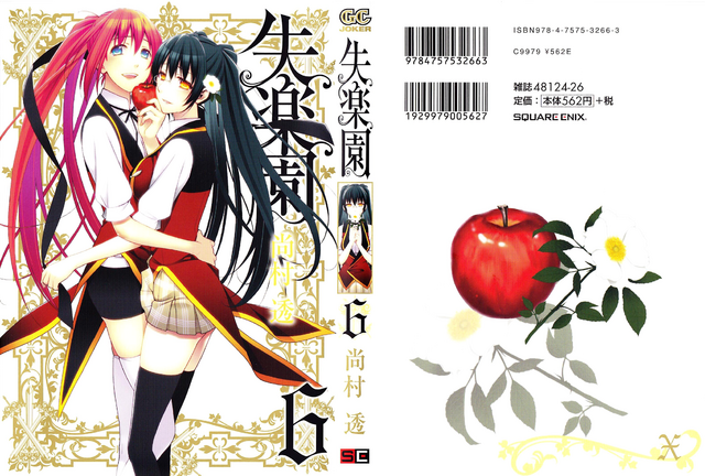 File:Vol 6 cover.png