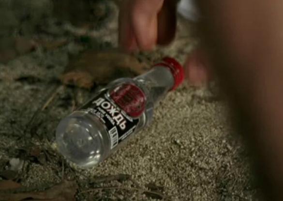 File:Vodkabottle.jpg