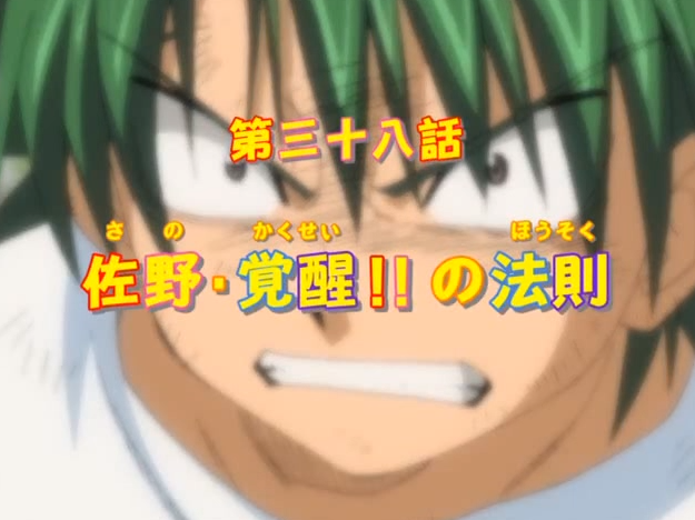 File:Episode38title.png