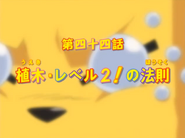 Episode44title