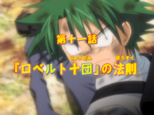 File:Episode11title.png