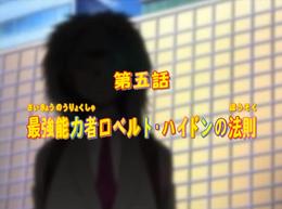 Episode5title