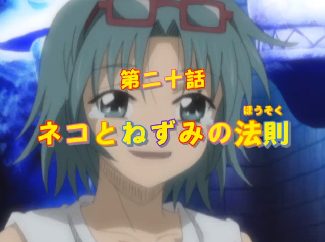 File:Episode20title.png