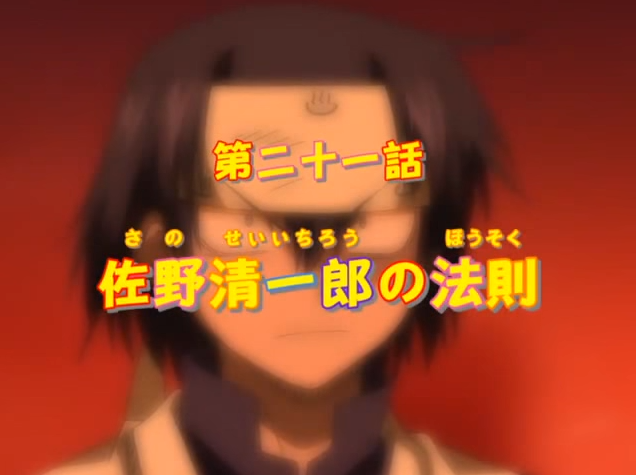 File:Episode21title.png