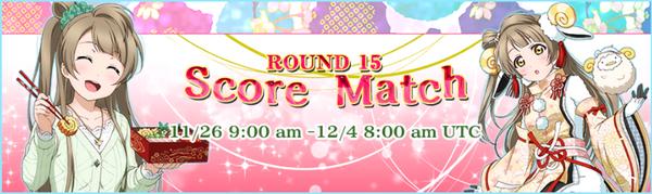 Score Match Round 15 (EN)