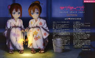 Secret Shortcuts 3 Dengeki G's Mag Sep 2013 (Honoka Yukiho)