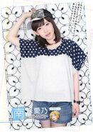 Summer 2014 Interview Nanjo 1
