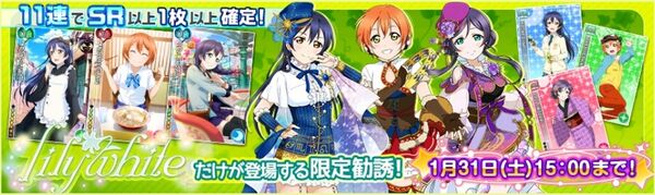 (1-28) lily white Limited Scouting