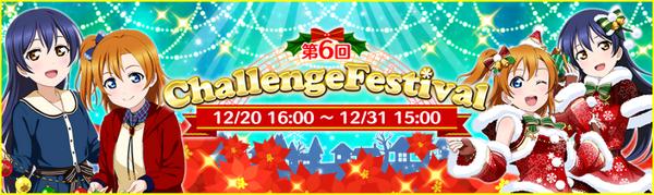 Challenge Festival Round 6