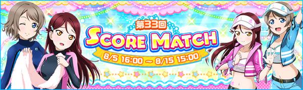 Score Match 33