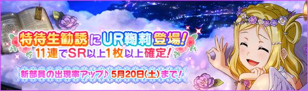 (5-15-17) UR Release JP