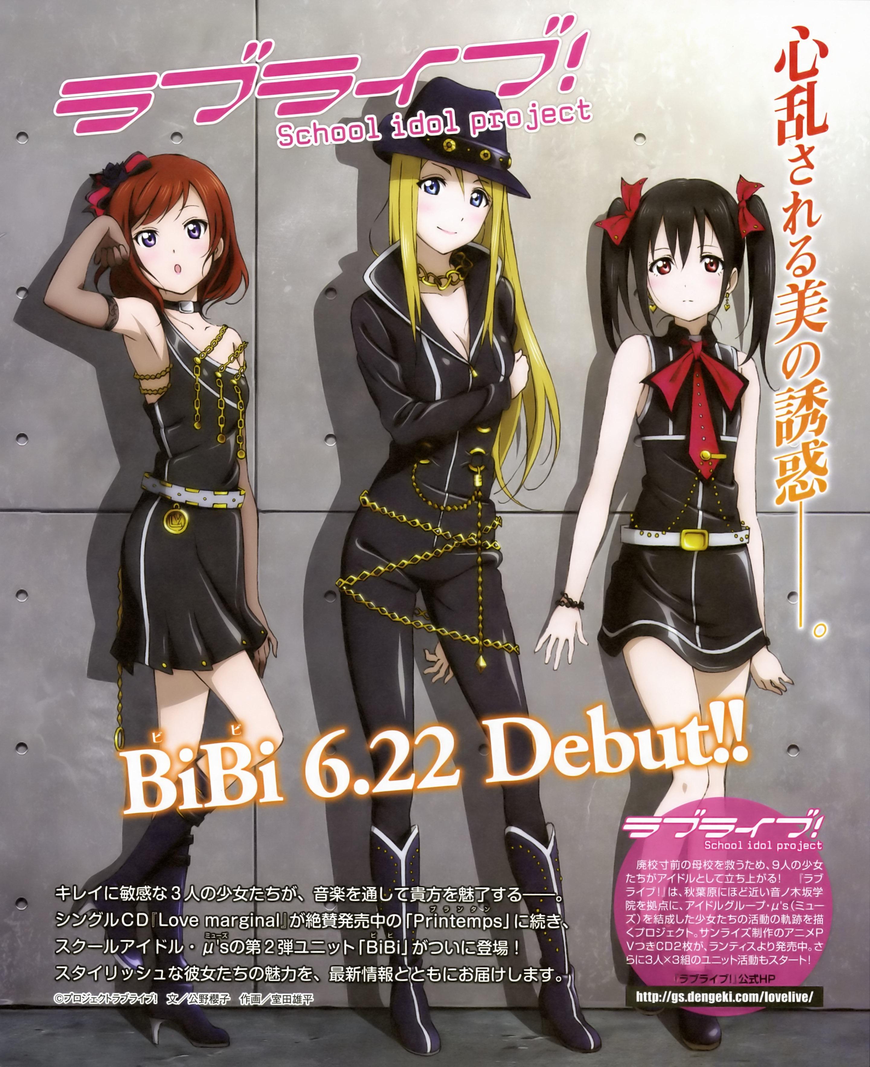 Файл:BiBi Dengeki G's Mag Jul 2011.jpg