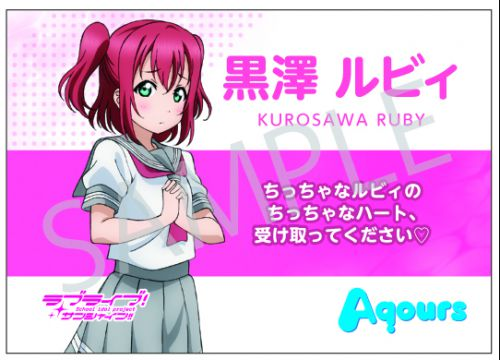 File:Journey of Greetings ~DOKI-DOKI SUNSHINE!!~ - Ruby Bromide.jpg