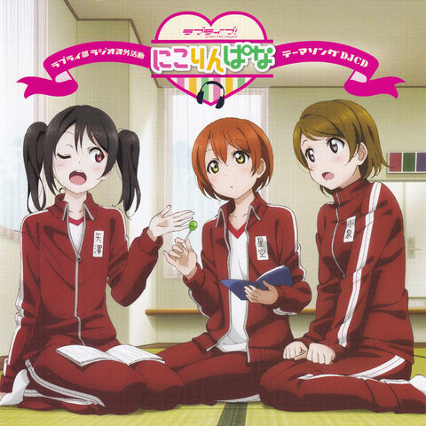 File:Love Live! Web Radio.jpg