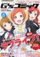 Hanayo Maki Rin Dengeki G's Comic Vol 2 Cover