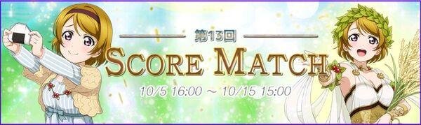 Score Match 13